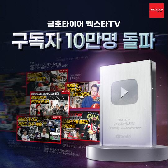 금호타이어, 유튜브 '엑스타 TV' 구독자 10만명 돌파